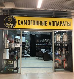 Магазин Градус Хаус в Санкт-Петербурге ТЦ Питер